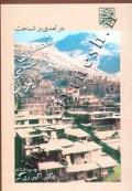 در آمدی بر شناخت معماری روستایی ایران