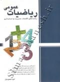 ریاضیات عمومی (رشته های اقتصاد ، مدیریت و حسابداری)