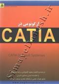 ارگونومی در CATIA