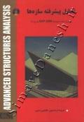 تحلیل پیشرفته سازه ها (کنترل شده توسط SAP 2000 سری 8)