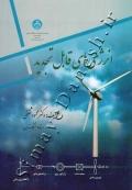 انرژی های قابل تجدید