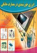 انرژی خورشیدی در مصارف خانگی