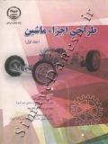 طراحی اجزا ماشین (جلد اول)