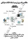 مطالعه و برنامه ریزی توریسم با سامانه اطلاعات جغرافیایی(GIS)