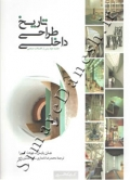 تاریخ طراحی داخلی (2)