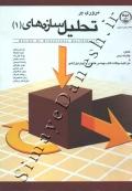 مروری بر تحلیل سازه های (1)
