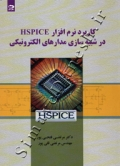 کاربرد نرم افزار HSPICE در شبیه سازی مدارهای الکترونیکی