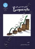تنظیم خط مشی مالی دولت و مالیه عمومی