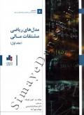 مدل های ریاضی مشتقات مالی (جلد اول و دوم )