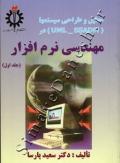 تحلیل و طراحی سیستمها(UML-SSADM) مهندسی نرم افزار جلد اول