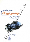 مبانی و اصول مهندسی نیروگاه و تجهیزات اصلی آن (جلد دوم : تجهیزات نیروگاهی)