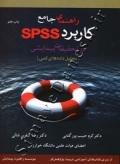 راهنمای جامع کاربردSPSS در تحقیقات پیمایشی ( تحلیل داده های کمی )