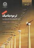 ترمودینامیک (ویژه دانشجویان رشته های مهندسی - جلد اول - ویرایش ششم)