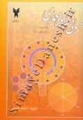 مبانی نظری معماری (جلد دوم)