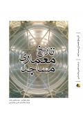 تاریخ معماری مساجد