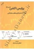 پرایس اکشن ( جلد 2 - استراتژی های معاملاتی )
