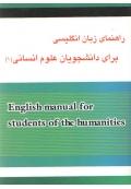 راهنمای زبان انگلیسی برای دانشجویان علوم انسانی (1)