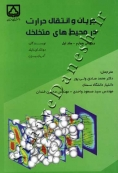 جریان و انتقال حرارت در محیط های متخلخل (جلد اول - ویرایش چهارم)