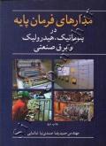 مدارهای فرمان پایه در پنوماتیک، هیدرولیک و برق صنعتی