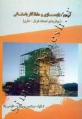 ترمیم، بازسازی و حفظ آثار باستانی