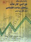 راهنما و حل مسائل طراحی کارخانه و تحلیل مباحث اقتصادی برای مهندسین شیمی ویرایش چهارم
