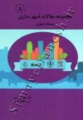 مجموعه مقالات شهر سازی 5 (پسماند شهری)