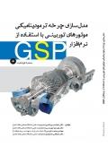 مدل سازی چرخه ترمودینامیکی موتورهای توربینی (نرمافزار GSP)