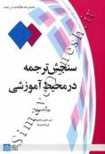 سنجش ترجمه در محیط آموزشی