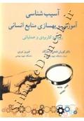 آسیب شناسی آموزش و بهسازی منابع انسانی ( رویکرد کاربردی و عملیاتی )