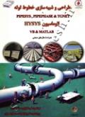 طراحی و شبیه سازی خطوط لوله باPIPESYS،PIPEPHASE&TGNET و اتوماسیون HYSYS با VB & MATLAB