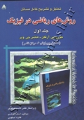 تحلیل و تشریح کامل مسائل روش های ریاضی در فیزیک ( جلد اول - ویرایش ششم )