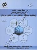 روش های ریاضی در پدیده های انتقال (مکانیک سیالات - انتقال جرم - انتقال حرارت)