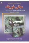 تحلیل و تشریح کامل مسائل مبانی فیزیک هالیدی ( جلد دوم - الکتریسیته و مغناطیس - ویرایش یازدهم 2018 )