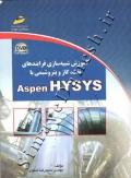 آموزش شبیه سازی فرایندهای نفت، گاز و پتروشیمی با Aspen HYSYS