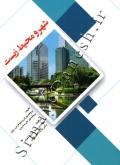 شهر و محیط زیست