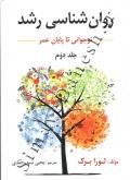 روان شناسی رشد - نوجوانی تا پایان عمر (جلد دوم)