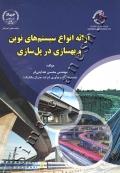 ارائه انواع سیستم های نوین و بهسازی در پل سازی