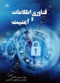 فناوری اطلاعات و امنیت