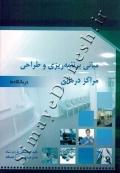 مبانی برنامه ریزی و طراحی مراکز درمانی