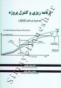 برنامه ریزی و کنترل پروژه با نرم افزار MSP