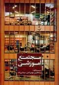 مجموعه کتب عملکردهای معماری.کتاب نهم ـ مجتمع آموزشی