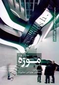 مجموعه کتب عملکردهای معماری.کتاب ششم - موزه (2)