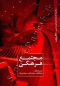 مجموعه کتب عملکردهای معماری.کتاب پنجم - مجتمع فرهنگی