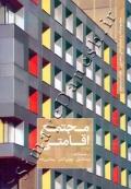 مجموعه کتب عملکردهای معماری.کتاب سوم - مجتمع اقامتی