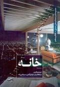 مجموعه کتب عملکردهای معماری.کتاب دهم - خانه