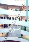 مجموعه کتب عملکردهای معماری.کتاب ششم - موزه