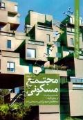 مجموعه کتب عملکردهای معماری.کتاب اول - مجتمع مسکونی