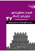 سری کتب فناوری های آینده در معماری و شهرسازی 37 ( طبیعت، معماری و شهر در ایران قبل از اسلام )