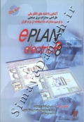 آشنایی با نقشه های الکتریکی طراحی مدارات برق صنعتی و ترسیم مدارات با استفاده از نرم افزار ePLAN electric P8 ( ویرایش جدید )