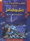 تحلیل و معامله گری در بازار به روش بیل ویلیامز